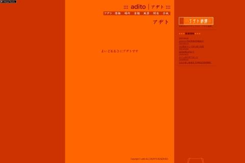 Screenshot of adito.jp