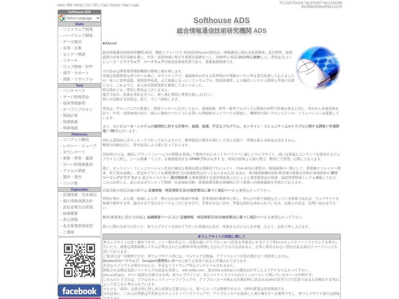 総合情報通信技術研究機関ADS名古屋電算技術室
