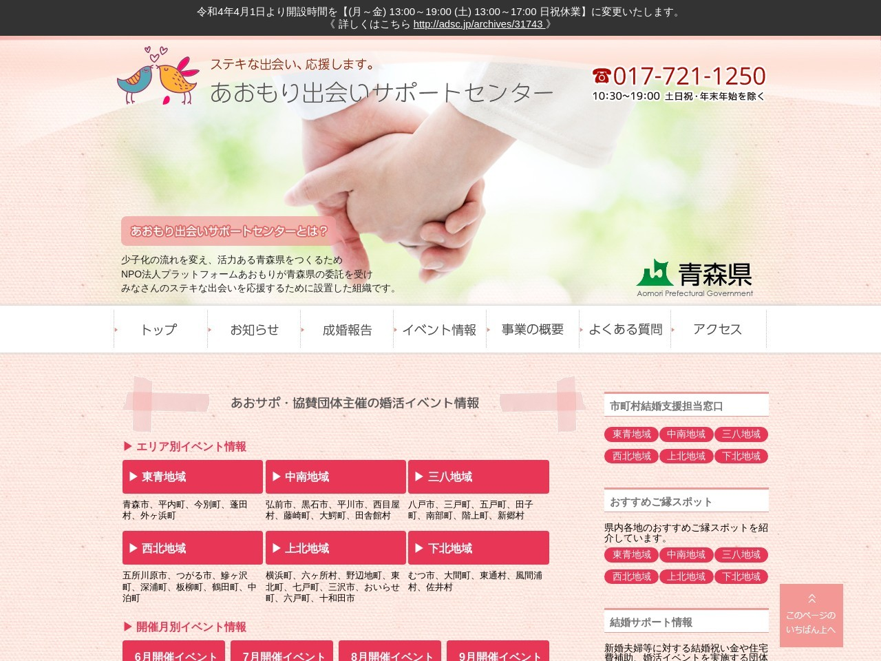 Screenshot of adsc.jp