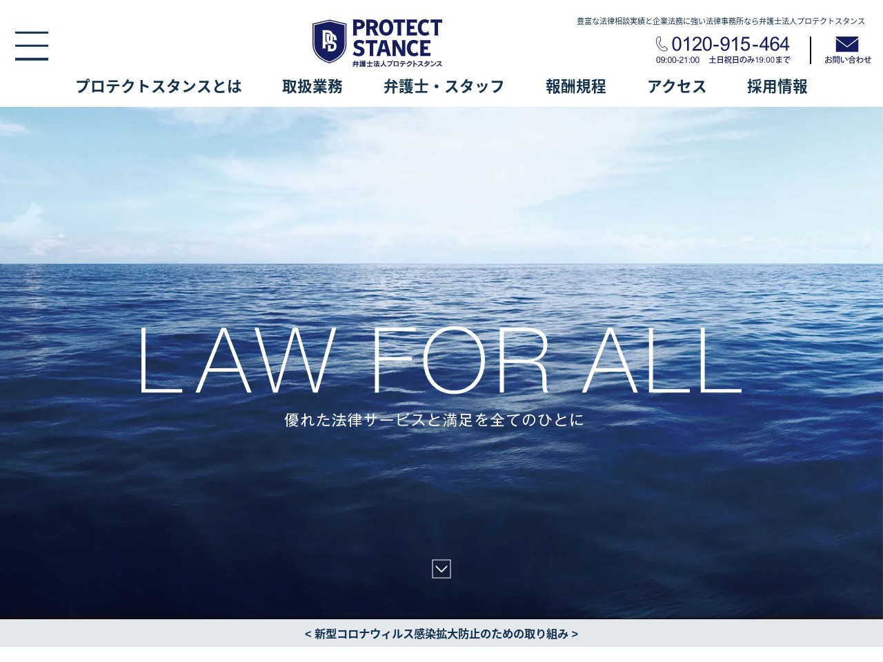 アドバンス(弁護士法人)福岡事務所