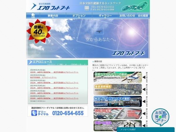 Screenshot of aerophotoart.jp