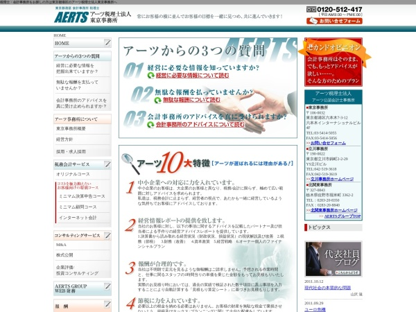 http://aerts-tokyo.jp