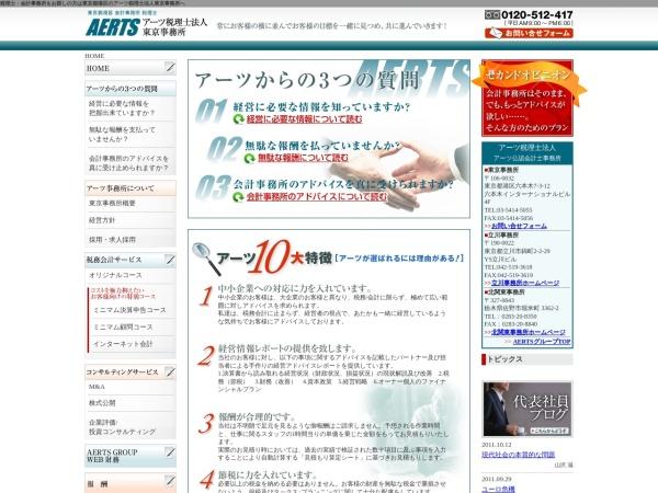 Screenshot of aerts-tokyo.jp