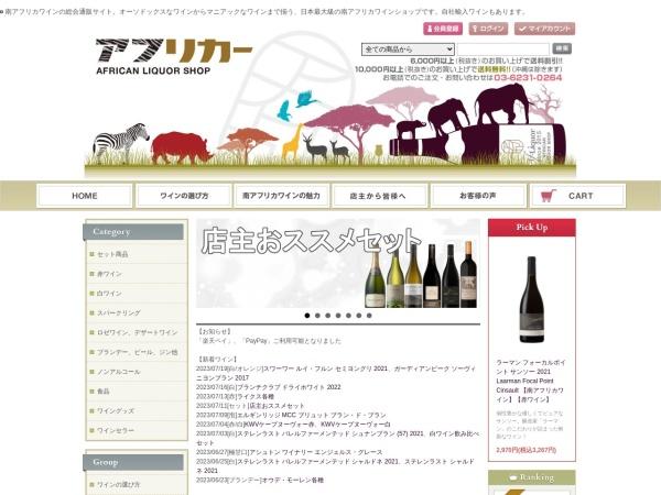 Screenshot of af-liquor.com