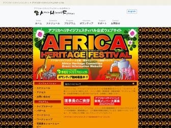 http://africah.web.fc2.com/