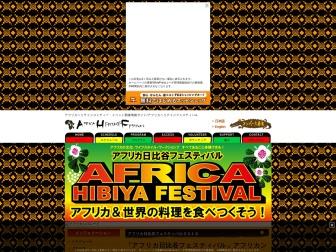 http://africah.web.fc2.com/event/j-hibiya2018.html