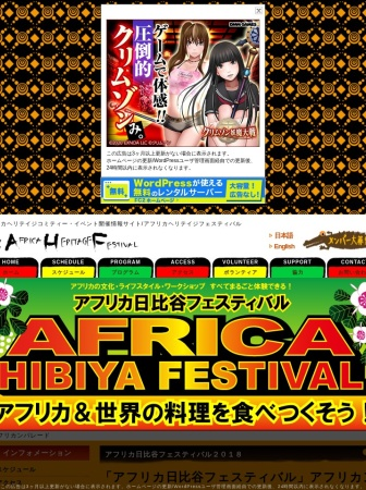 Screenshot of africah.web.fc2.com