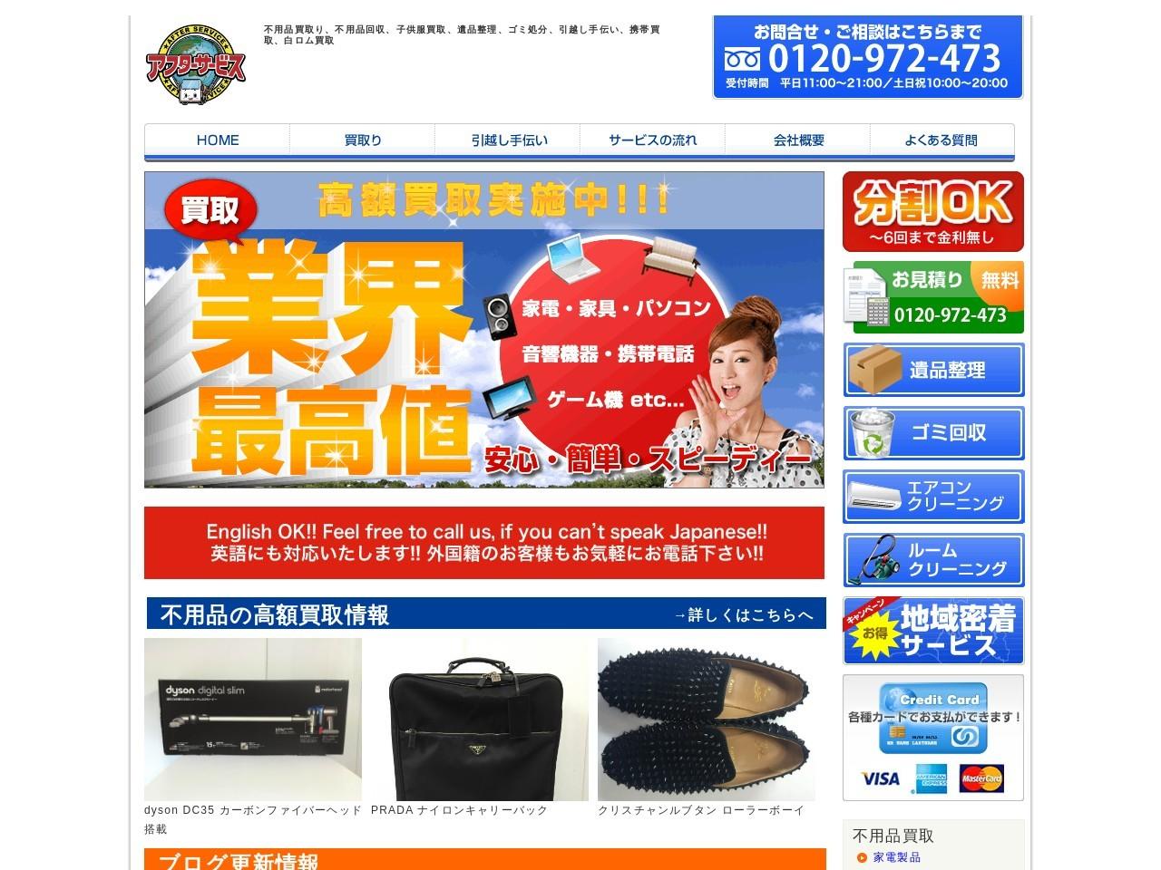 調布市の不用品回収・不用品買取り・遺品整理なら|アフターサービス|トップページ
