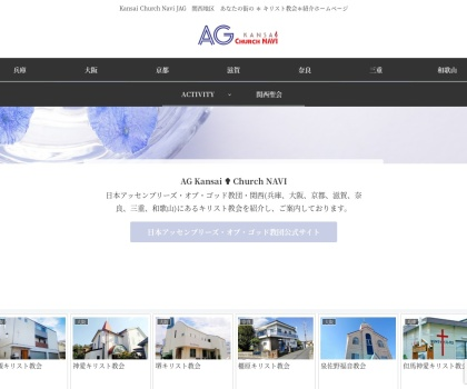 Screenshot of ag-kansai.com