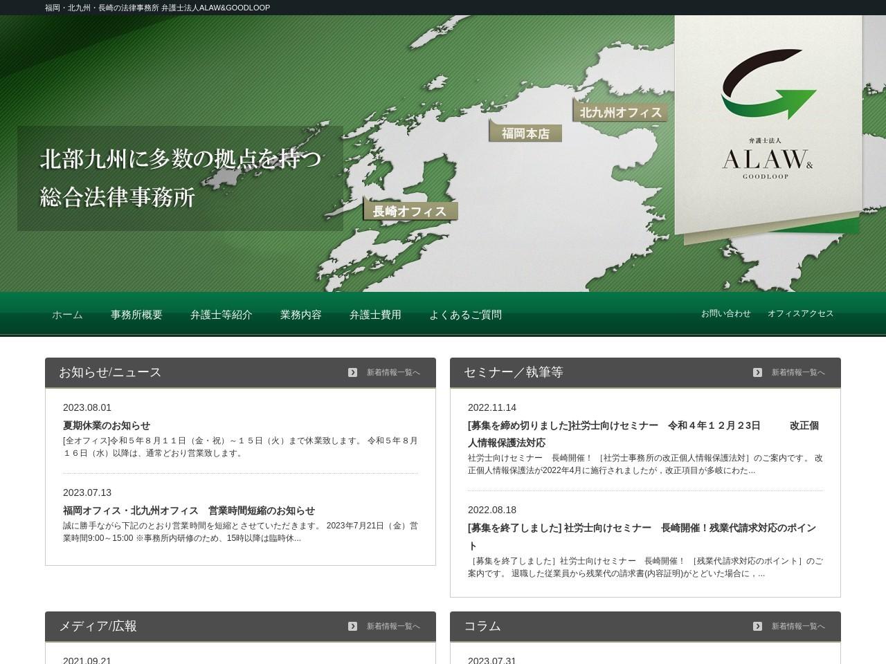 ALAW&GOODLOOP(弁護士法人)長崎オフィス