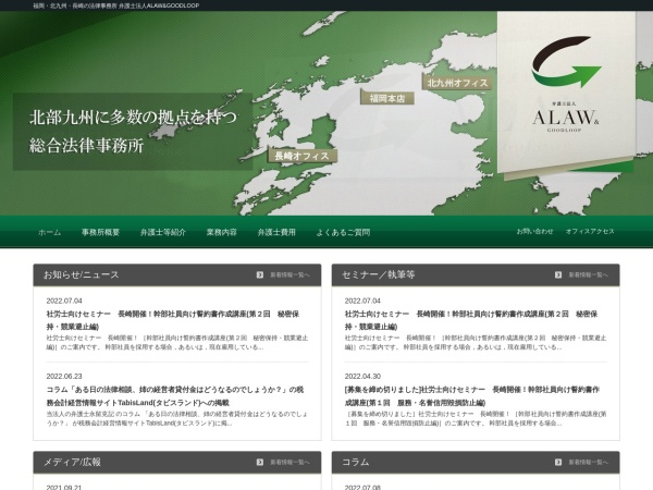 http://agl-law.jp/