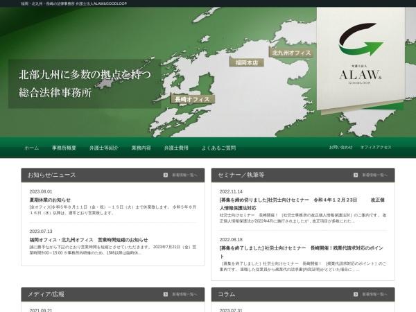 Screenshot of agl-law.jp