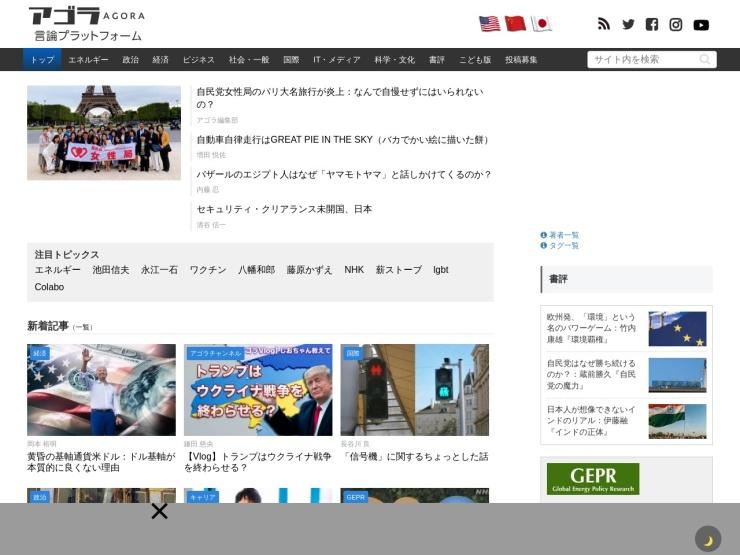 http://agora-web.jp/