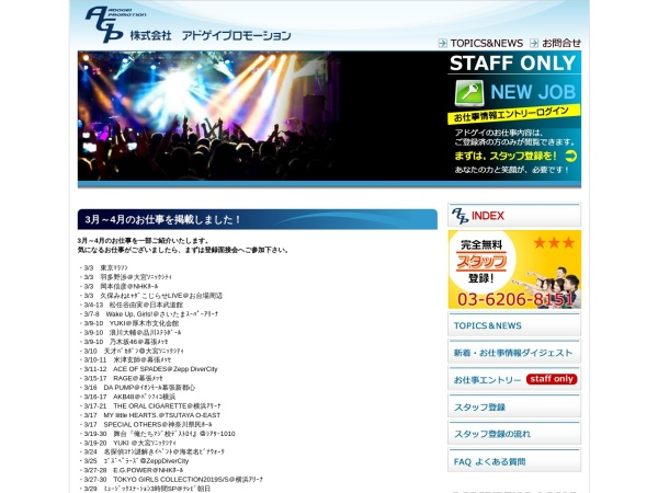 Screenshot of agp.jp.net