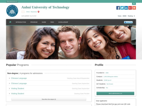 Screenshot of ahut.admissions.cn