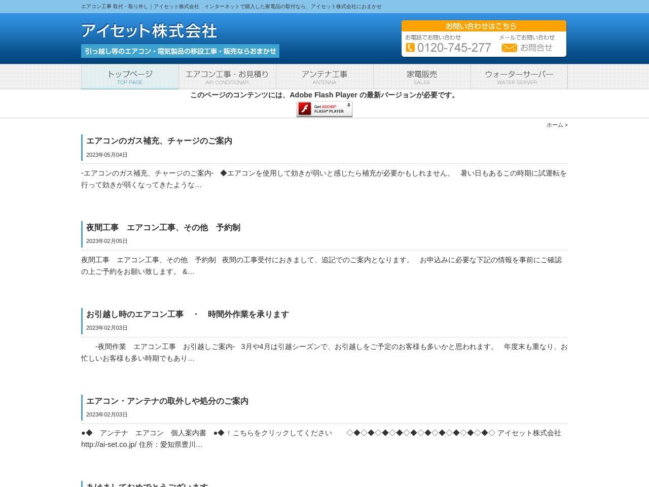 愛知県でエアコン工事のご用命は│アイセット株式会社