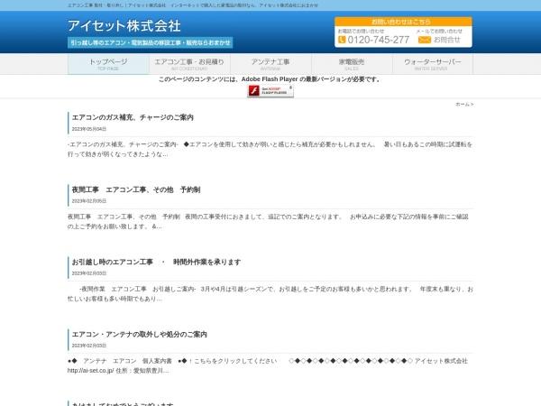 http://ai-set.co.jp