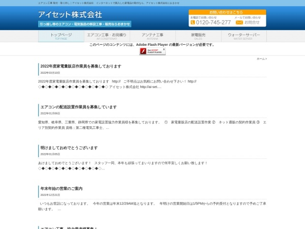 Screenshot of ai-set.co.jp