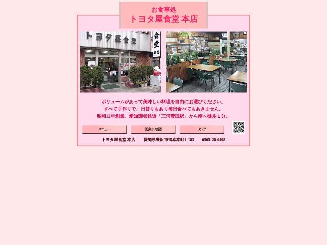 http://aichi.j47.jp/toyotaya/