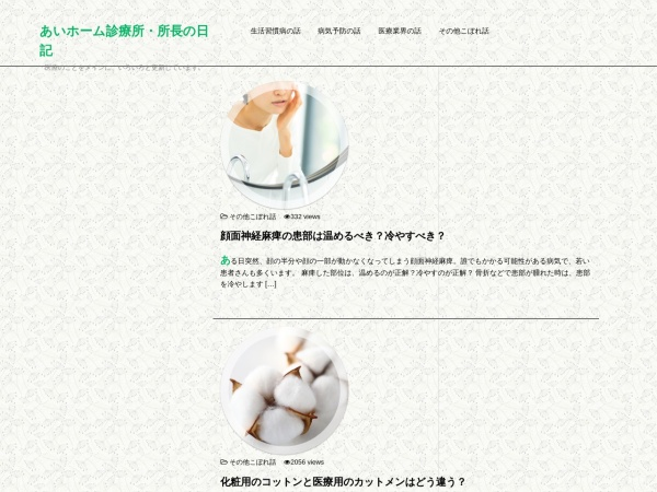 Screenshot of aihoumu.com
