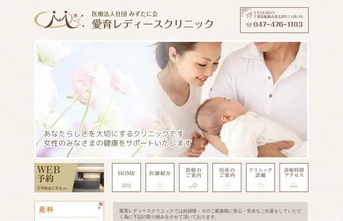 Screenshot of aiiku-ladies.com