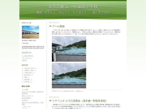 Screenshot of aikonoko.synapse-blog.jp