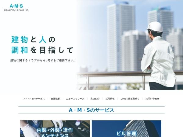 Screenshot of air-ams.com