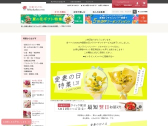 http://aisai.hibiyakadan.com/