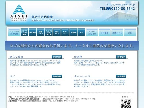 Screenshot of aisei-ad.jp
