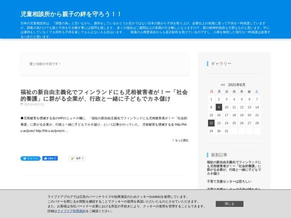 Screenshot of aitoshinrai.livedoor.blog