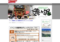 鰺ヶ沢町観光協会