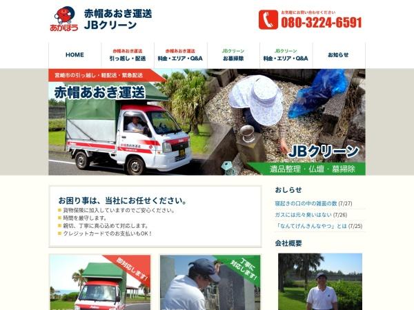 Screenshot of akabou-ohakasouji.jp