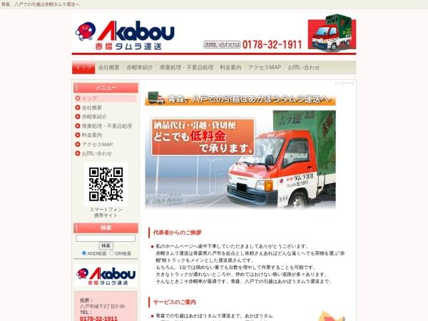 Screenshot of akabou-tamura.com