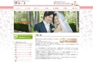 Screenshot of akaiito-aizu.com
