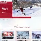 Screenshot of akakura-ski.com