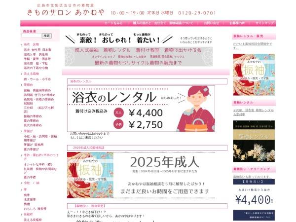 Screenshot of akaneyasan.jp