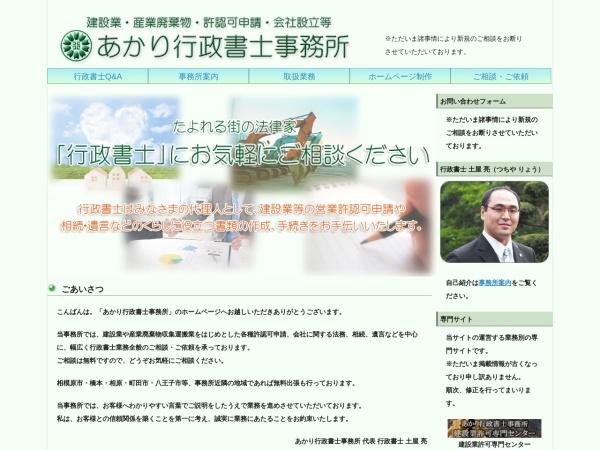 Screenshot of akari-gyosei.com
