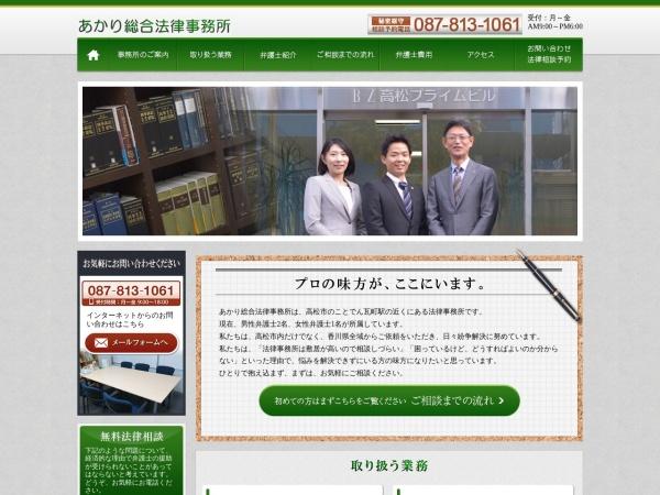 Screenshot of akari-law.jp