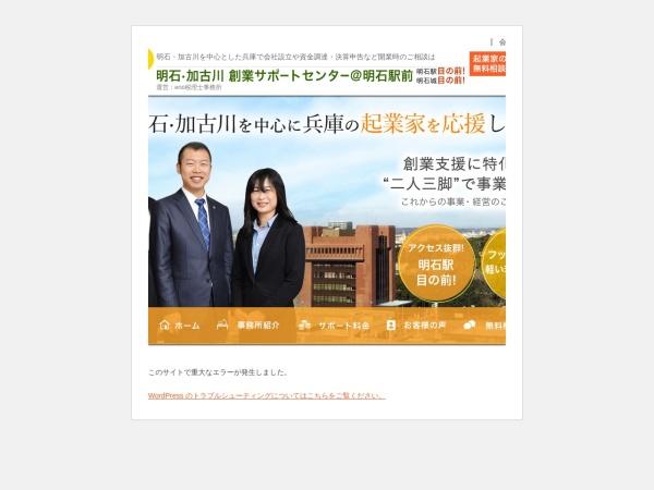 Screenshot of akashi-kakogawa-sogyo.com