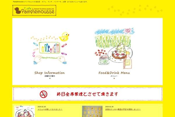 http://akashia-mitsubachi-youhoujou.com/pamplemousse-sendai/
