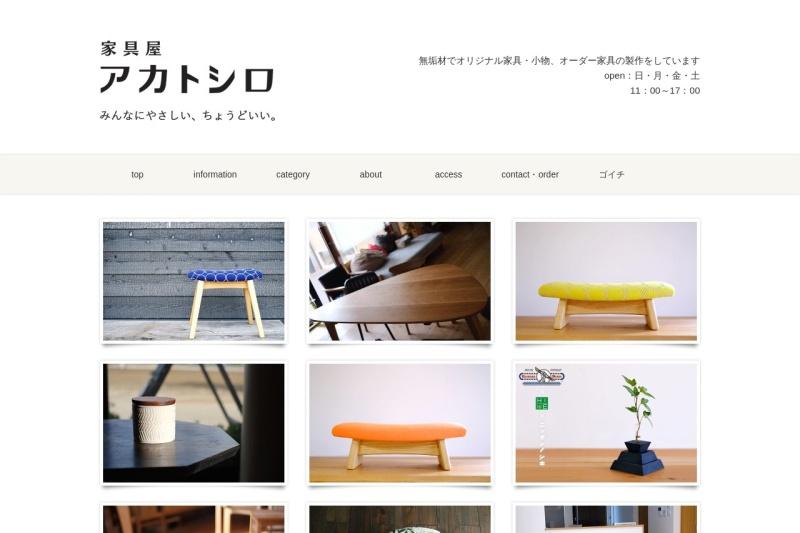 Screenshot of akatoshiro.com