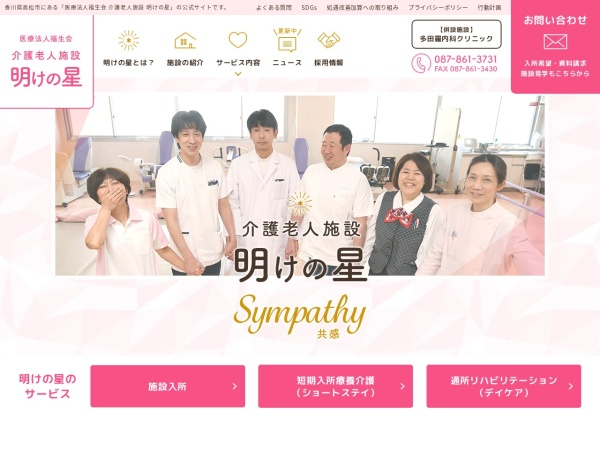 Screenshot of akenohoshi.main.jp
