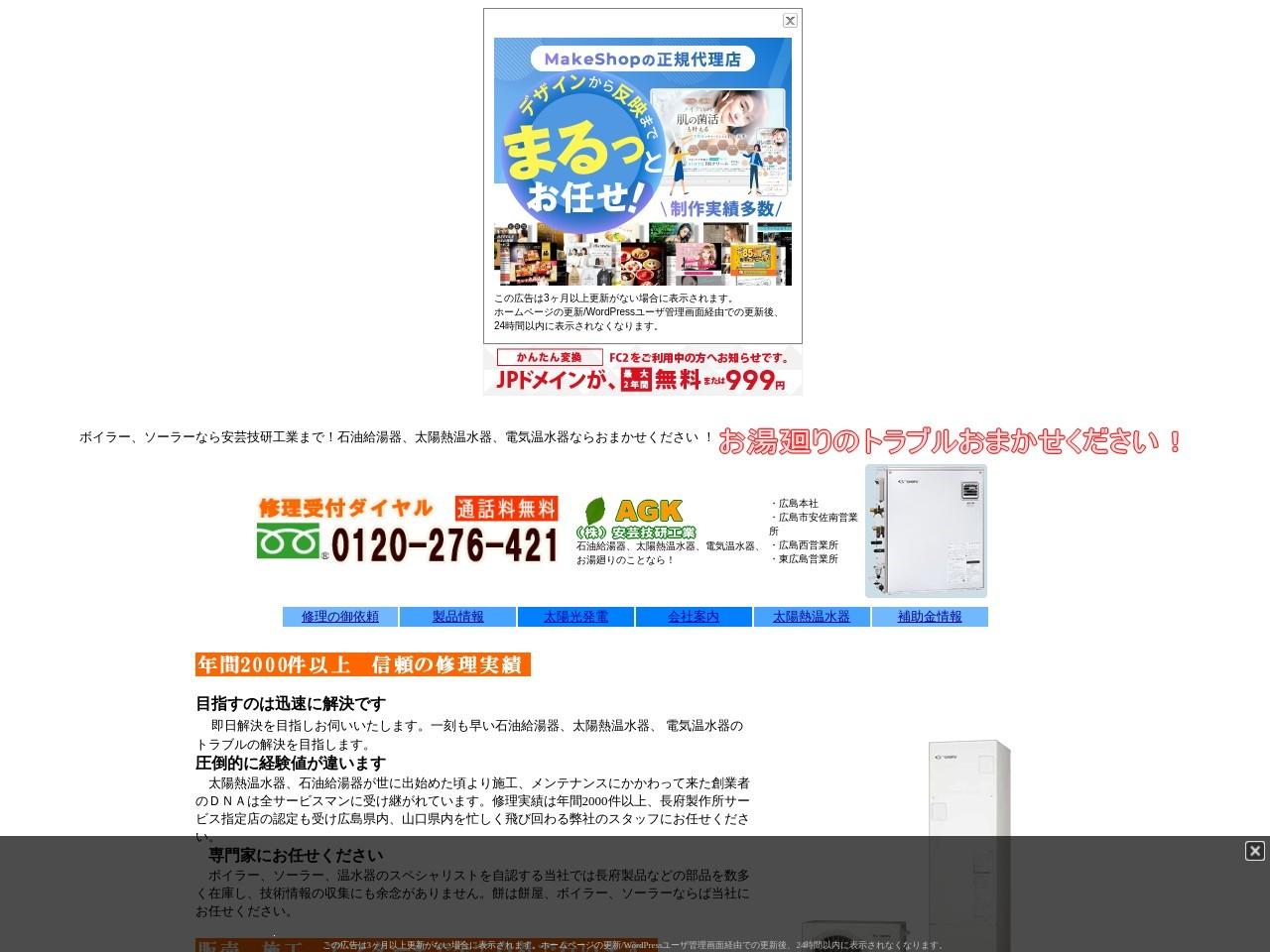 株式会社長府ボイラーサービスショップ安芸技研工業