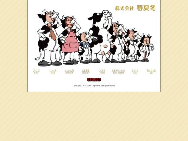 Screenshot of akinai.la.coocan.jp