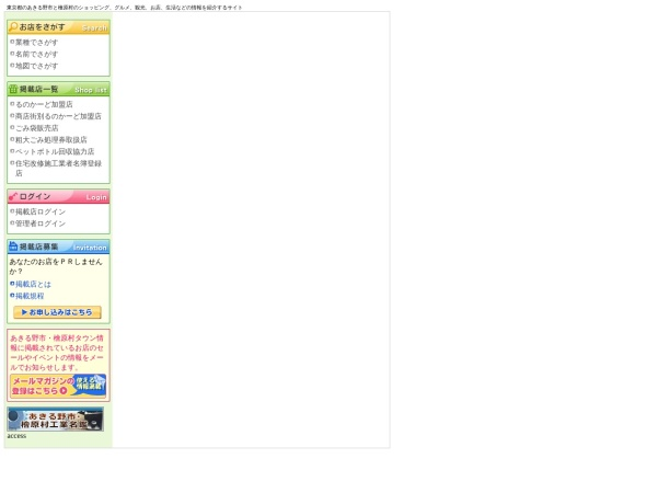 Screenshot of akiruno.town-info.com