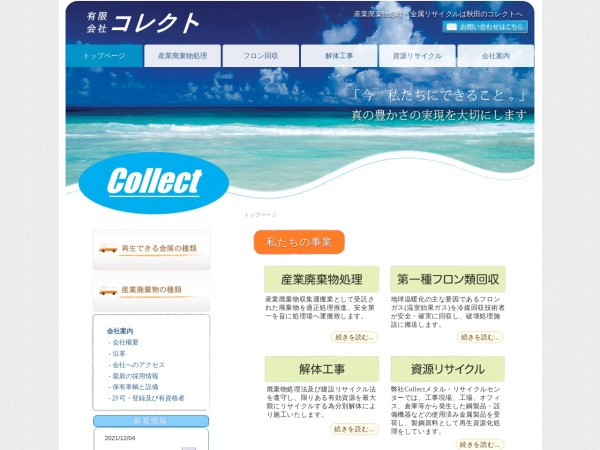 Screenshot of akita-collect.com