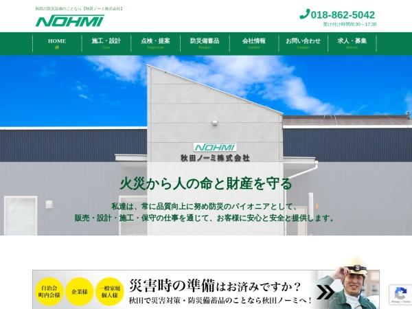 Screenshot of akita-nohmi.com