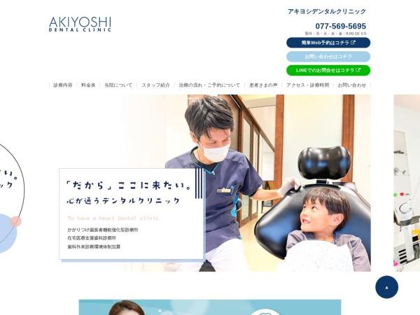 http://akiyoshi-dc.com