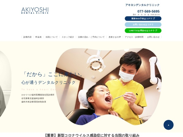 Screenshot of akiyoshi-dc.com