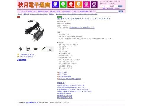 http://akizukidenshi.com/catalog/g/gM-06096/